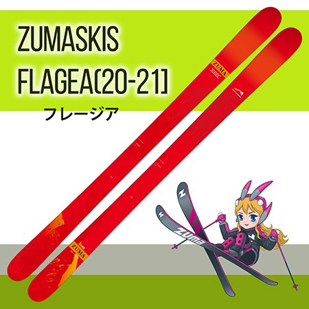 ZUMASKIS FLAGEA 20-21model  (フレージア)