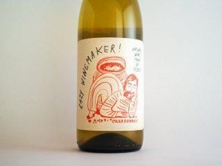 レイジー・ワインメーカー! シャルドネ 2020 / クォーサ・ワインズ