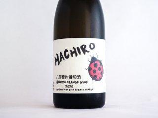 八郎橙色葡萄酒 2020 / リタファーム & ワイナリー