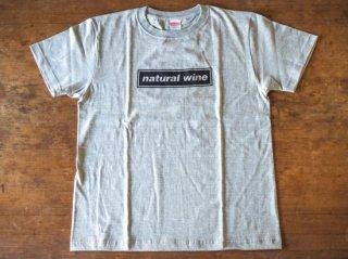 オリジナル Tシャツ「natural wine」【グレー】