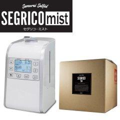 室内空間ウイルス除去・除菌・消臭 セグリコミストセット(26畳用)【セグリコミスト・セグリコ50ppm10L液体セット】