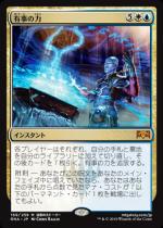 有事の力/Emergency Powers(RNA)【日本語】