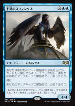 予見のスフィンクス/Sphinx of Foresight(RNA)【日本語】