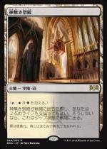 神無き祭殿/Godless Shrine(RNA)【日本語】