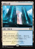 神聖なる泉/Hallowed Fountain(RNA)【日本語】