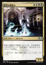 聖堂の鐘憑き/Basilica Bell-Haunt(RNA)【日本語】
