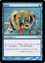 無効/Annul(MRD)【日本語】