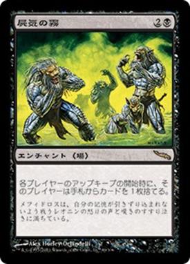 屍気の霧/Necrogen Mists(MRD)【日本語】