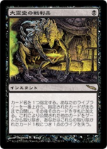 大霊堂の戦利品/Spoils of the Vault(MRD)【日本語】