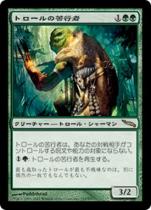 トロールの苦行者/Troll Ascetic(MRD)【日本語】