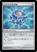 上天の呪文爆弾/Aether Spellbomb(MRD)【日本語】
