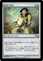 虚空の杯/Chalice of the Void(MRD)【日本語】