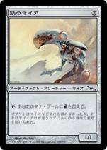 鉄のマイア/Iron Myr(MRD)【日本語】