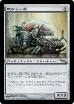 地ならし屋/Leveler(MRD)【日本語】