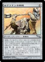 ロクソドンの戦槌/Loxodon Warhammer(MRD)【日本語】