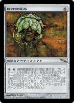 精神隷属器/Mindslaver(MRD)【日本語】