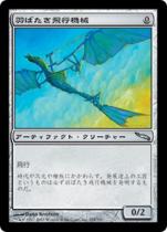 羽ばたき飛行機械/Ornithopter(MRD)【日本語】