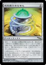 呪文織りのらせん/Spellweaver Helix(MRD)【日本語】