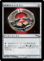 耽溺のタリスマン/Talisman of Indulgence(MRD)【日本語】