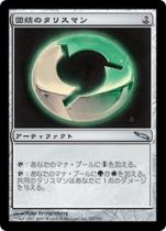 団結のタリスマン/Talisman of Unity(MRD)【日本語】