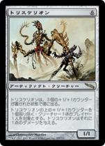 トリスケリオン/Triskelion(MRD)【日本語】