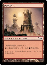 大焼炉/Great Furnace(MRD)【日本語】