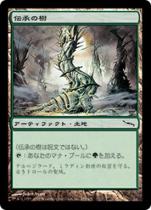 伝承の樹/Tree of Tales(MRD)【日本語】