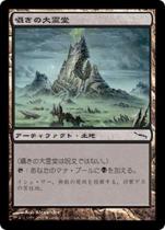 囁きの大霊堂/Vault of Whispers(MRD)【日本語】