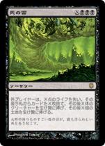 死の雲/Death Cloud(DST)【日本語】