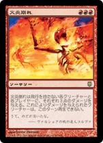 火炎崩れ/Flamebreak(DST)【日本語】