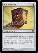 ゲスの呪文書/Geth's Grimoire(DST)【日本語】