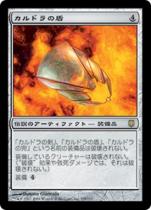カルドラの盾/Shield of Kaldra(DST)【日本語】