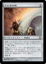 火と氷の剣/Sword of Fire and Ice(DST)【日本語】