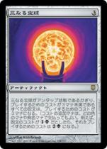 三なる宝球/Trinisphere(DST)【日本語】