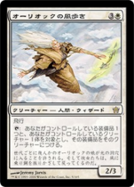 オーリオックの風歩き/Auriok Windwalker(5DN)【日本語】