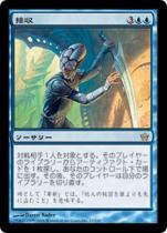 接収/Acquire(5DN)【日本語】