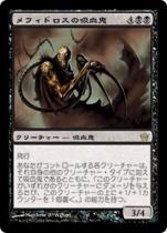 メフィドロスの吸血鬼/Mephidross Vampire(5DN)【日本語】