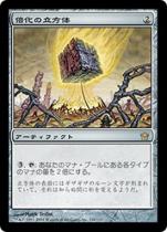 倍化の立方体/Doubling Cube(5DN)【日本語】