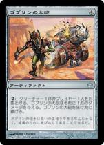 ゴブリンの大砲/Goblin Cannon(5DN)【日本語】