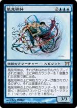 風見明神/Myojin of Seeing Winds(CHK)【日本語】
