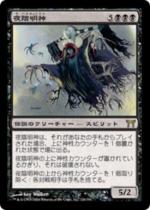 夜陰明神/Myojin of Night's Reach(CHK)【日本語】