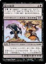 鼠の短牙/Nezumi Shortfang(CHK)【日本語】