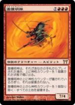 激憤明神/Myojin of Infinite Rage(CHK)【日本語】