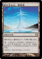 雲を守る山、雲帯岳/Untaidake, the Cloud Keeper(CHK)【日本語】