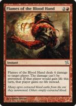 血の手の炎/Flames of the Blood Hand(BOK)【英語】