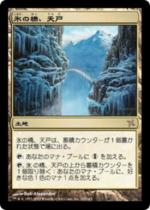氷の橋、天戸/Tendo Ice Bridge(BOK)【日本語】
