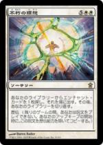 不朽の理想/Enduring Ideal(SOK)【日本語】