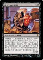 滅びへの選択/Choice of Damnations(SOK)【日本語】