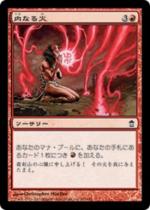 内なる火/Inner Fire(SOK)【日本語】