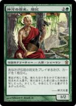 神河の歴史、暦記/Reki, the History of Kamigawa(SOK)【日本語】